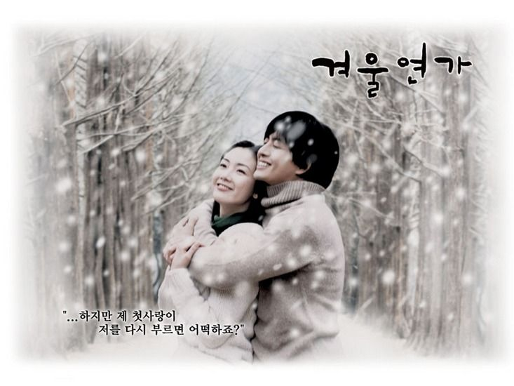 DC5a Winter Sonata