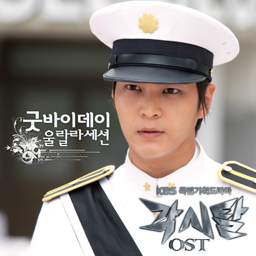 Review: Gaksital [Bridal Mask] | The Fangirl Verdict