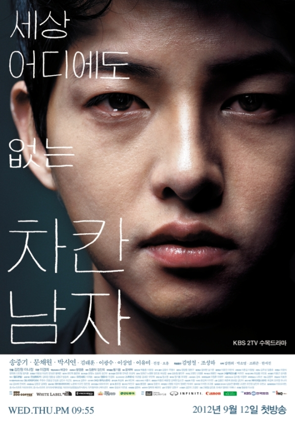 Flash Review: Nice Guy [The Innocent Man] | The Fangirl Verdict