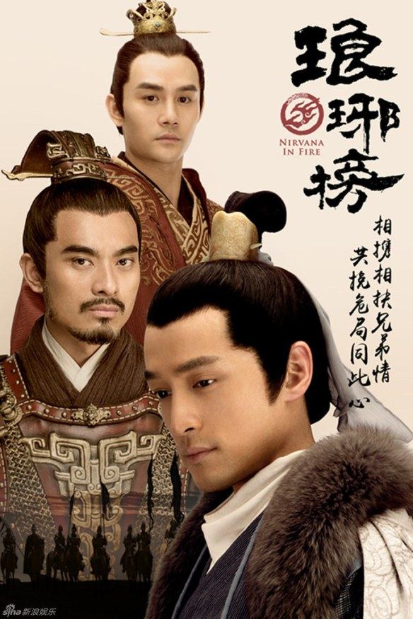 Flash Review: Nirvana In Fire [Chinese Drama] | The Fangirl