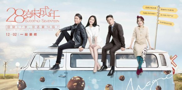 Flash Review: Suddenly Seventeen [Chinese Movie] | The