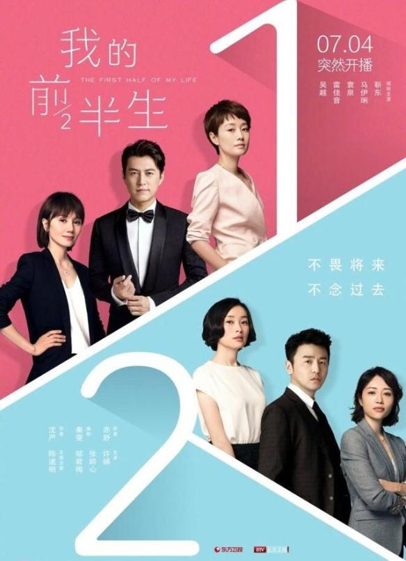 Flash Review: The First Half Of My Life [China] | The
