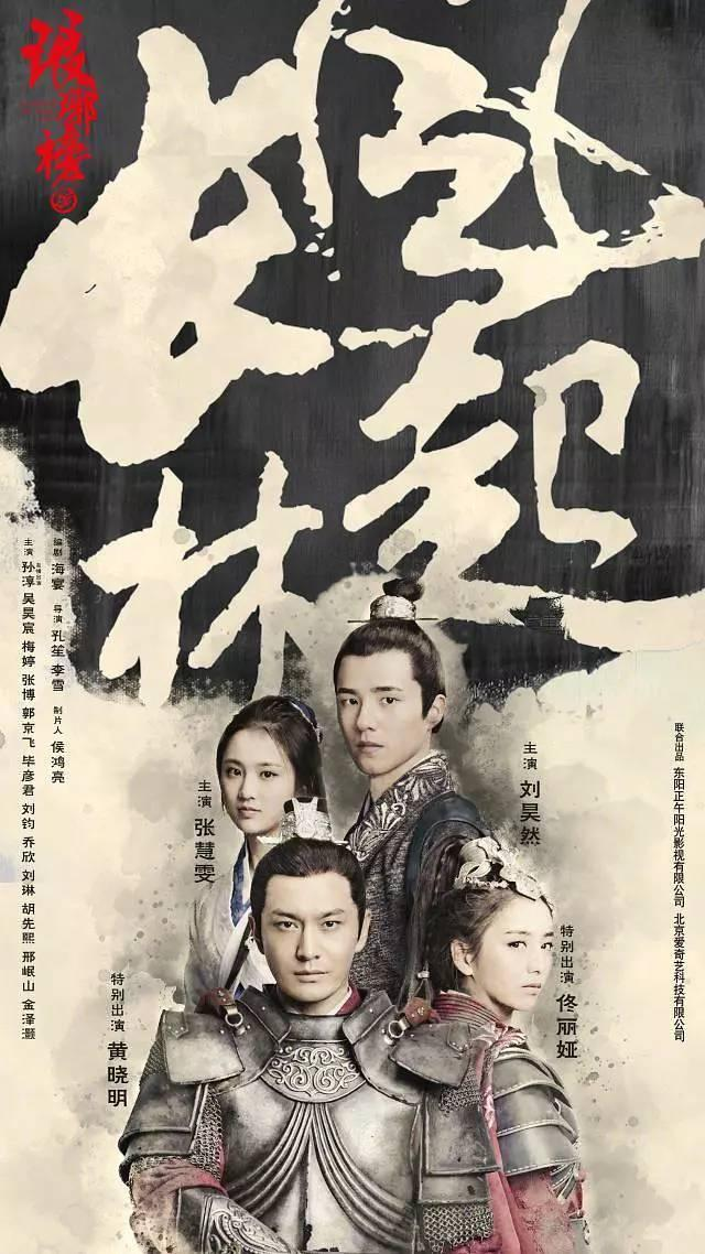 Flash Review: Nirvana In Fire 2: The Wind Blows In Chang Lin [China