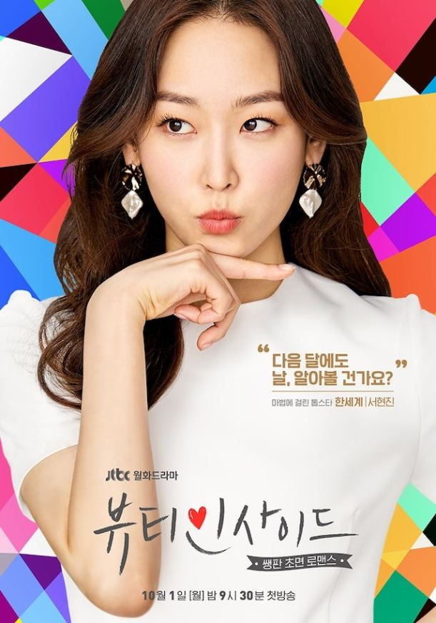 Korean drama | The Fangirl Verdict