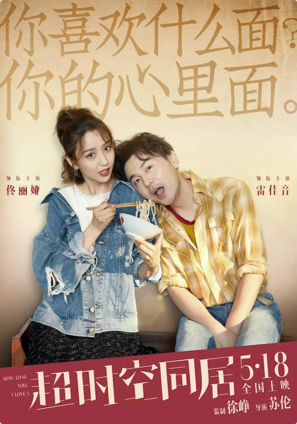 Flash Review: How Long Will I Love U [Chinese Movie] | The